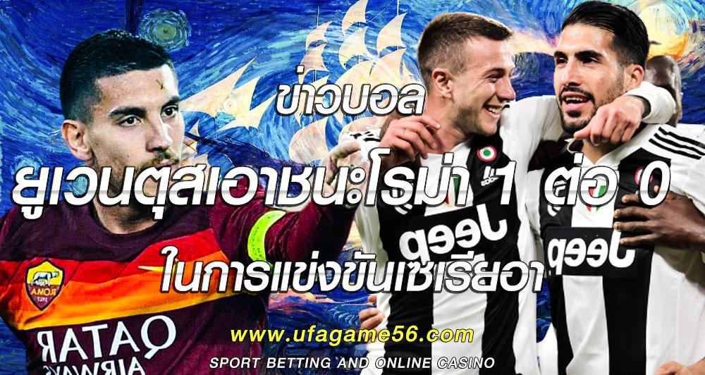 ข่าวบอล ยูเวนตุสเอาชนะโรม่า 1 ต่อ 0 ในการแข่งขันเซเรียอา